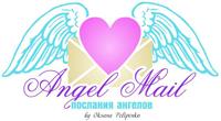 Послания Aнгелов