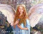 ангелмой